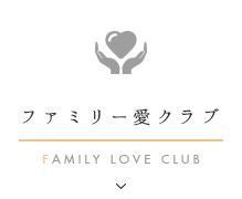 ファミリー愛クラブ